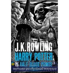 Книга harry potter and the half-blood prince (adult hb) ISBN 9781408865446 купить Киев Украина