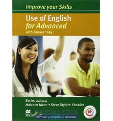 Книга Improve your Skills: Use of English for Advanced with key and MPO ISBN 9780230461970 купить Киев Украина