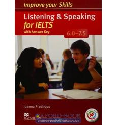 Improve your Skills: Listening and Speaking for IELTS 6.0-7.5 with key and Audio CDs and MPO ISBN 9780230463424 купить Киев У...