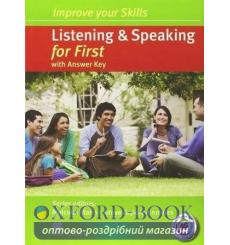 Improve your Skills: Listening and Speaking for First with key and Audio CDs and MPO ISBN 9780230462809 купить Киев Украина