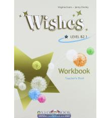 Рабочая тетрадь Wishes B2.1 Workbook Teachers ISBN 9781846796456