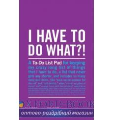 Блокнот I Have to Do What?! Inner-Truth Pad ISBN 9781601069634 купить Киев Украина