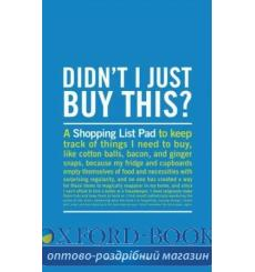 Блокнот Didn't I Just Buy This? Inner-Truth Pad ISBN 9781601069610 купить Киев Украина