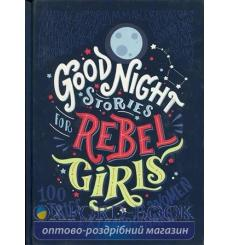 Good Night Stories for Rebel Girls Vol. 1  Elena Favilli 9780997895810 купить Киев Украина