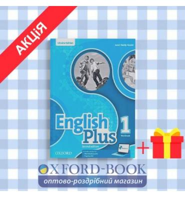 Рабочая тетрадь English Plus 2nd Edition 1 Workbook for Ukraine ISBN 9780194202220