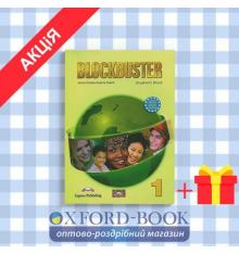 Учебник Blockbuster 1 Students Book ISBN 9781844667130