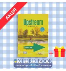 Учебник Upstream beginner Students Book ISBN 9781844665716