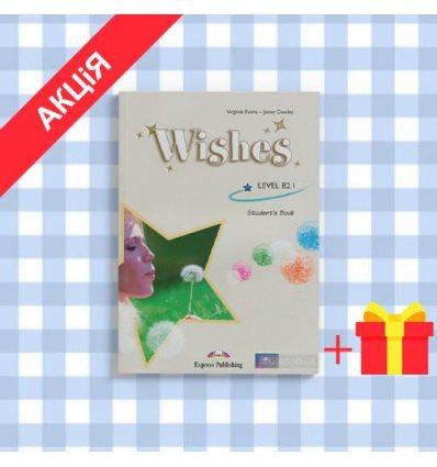 Учебник Wishes B2.1 Students Book + ieBook ISBN 9781846793523