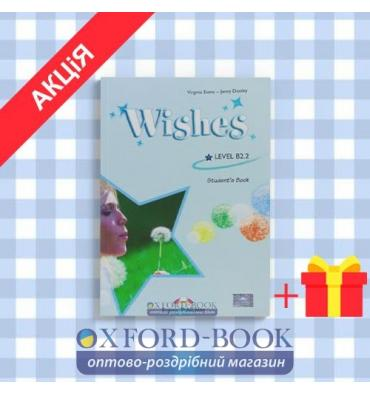 Учебник Wishes B2.2 Students Book ISBN 9781848622708