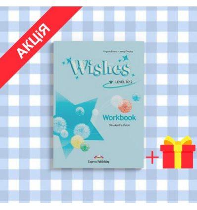 Рабочая тетрадь Wishes B2.2 Workbook ISBN 9781848622722