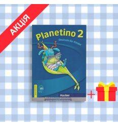 Рабочая тетрадь Planetino 2 Arbeitsbuch ISBN 9783193115782