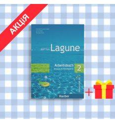 Рабочая тетрадь Lagune 2 Arbeitsbuch ISBN 9783190116256