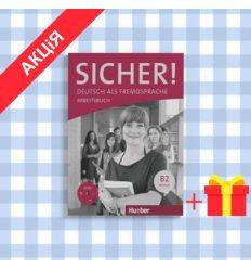 Рабочая тетрадь Sicher! B2 Arbeitsbuch mit CD-ROM ISBN 9783190112074