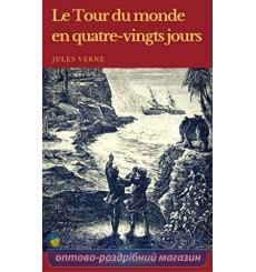 Lire en francais Facile a2 Le Tour du Monde en 80 Jours + CD audio 9782011556868 купить Киев Украина