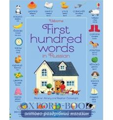 First Hundred Words in Russian Heather Amery, Mairi Mackinnon, Stephen Cartwright 9781474938297 купить Киев Украина