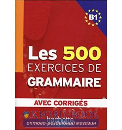 Грамматика Les 500 Exercices de Grammaire B1 + Corrig?s ISBN 9782011554338