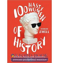 100 Nasty Women of History Hannah Jewell 9781473671256 купить Киев Украина