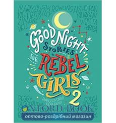 Good Night Stories for Rebel Girls Vol. 2  Elena Favilli 9780997895827 купить Киев Украина