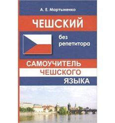 Книжка Чешский без репетитора. Самоучитель чешского языка ISBN 9785990973572