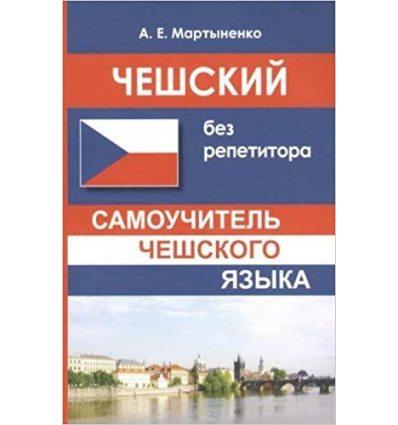 Книга Чешский без репетитора. Самоучитель чешского языка ISBN 9785990973572
