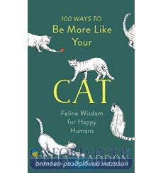 100 Ways to Be More Like Your Cat Celia Haddon 9781473681873 купить Киев Украина