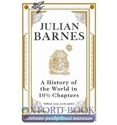 A History of the World in 10 1/2 Chapters Julian Barnes 9780099540120 купить Киев Украина