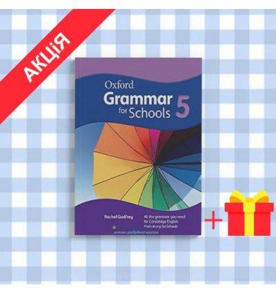 Учебник oxford grammar for schools 5 students book with dvd 9780194559119 купить Киев