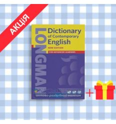 Словарь Longman Dictionary of Contemporary English 6th ed paper + Online Access ISBN 9781447954200