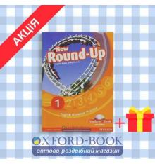 Учебник Round Up New 1 Students Book + CD-ROM ISBN 9781408234907