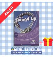 Учебник Round-Up Starter New Students Book + CD-ROM ISBN 9781408235034