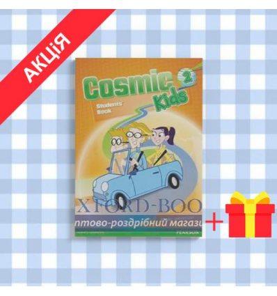 Учебник Cosmic Kids 2 Students Book with Active Book