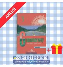 Учебник Grammarway 3 Students Book with key ISBN 9781842163672