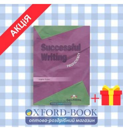 Учебник successful writing proficiency 3 Students Book ISBN 9781842168806