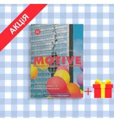 Учебник Motive A1 Kursbuch Lektion 1–8 Herbert Puchta Dr ISBN 9783190018802