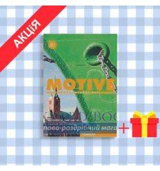 Учебник Motive B1 Kursbuch Lektion 19–30 Herbert Puchta Dr ISBN 9783190018826
