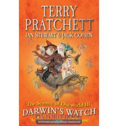 Книга The Science of Discworld III: Darwins Watch Terry Pratchett ISBN 9780091951726 купить Киев Украина