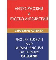 Англо-русский и русско-английский словарь сленга 9785803308614