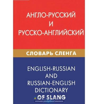 Англо-русский и русско-английский словарь сленга 9785803308614 купить Киев Украина