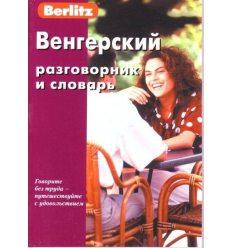 Венгерский разговорник и словарь.Berlitz. 9785803309680