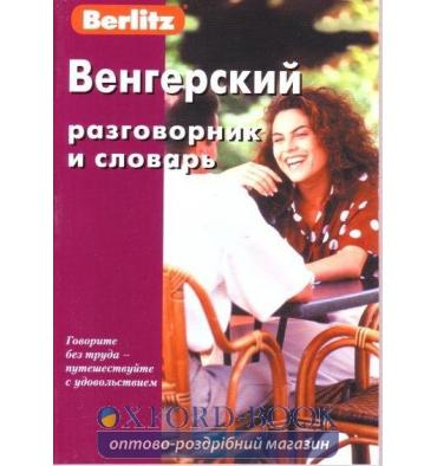 https://oxford-book.com.ua/134513-thickbox_default/vengerskij-razgovornik-i-slovarberlitz-9785803309680.jpg