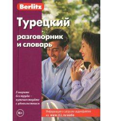 Турецкий разговорник и словарь.7-е издание.Berlitz. 9785803314431