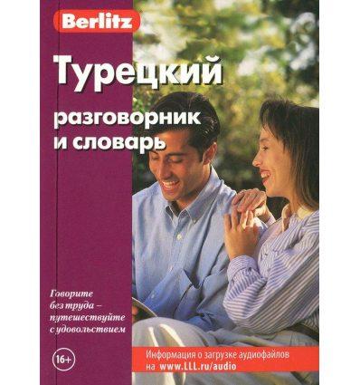 https://oxford-book.com.ua/134515-thickbox_default/tureckij-razgovornik-i-slovar7-e-izdanieberlitz-9785803314431.jpg