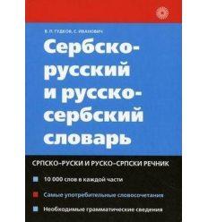 Гудков Сербско-рус рус-сербский словарь 9785358079977