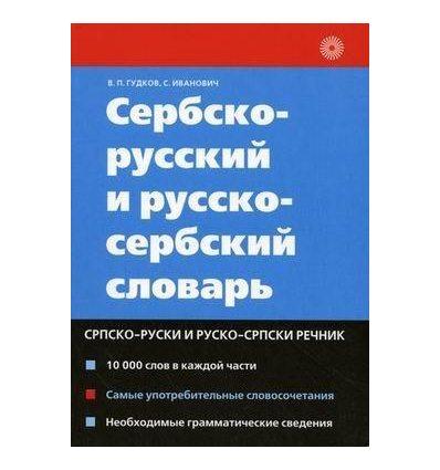 https://oxford-book.com.ua/134516-thickbox_default/gudkov-serbsko-rus-rus-serbskij-slovar-9785358079977.jpg
