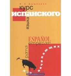 Дышлевая Курс испанского языка для начинающих 9785940330240