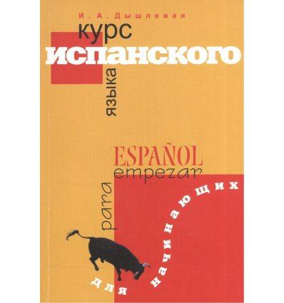 Дышлевая Курс испанского языка для начинающих 9785940330240 купить Киев Украина
