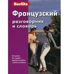 Французский разговорник и словарь.Berlitz. 9785803307808