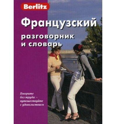 https://oxford-book.com.ua/134750-thickbox_default/francuzskij-razgovornik-i-slovarberlitz-9785803307808.jpg