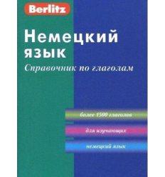 Немецкий cправочник по глаголам.Компактное издание Berlitz. 9785803308003
