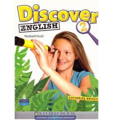 Книга для учителя Discover English 2 Teachers Book